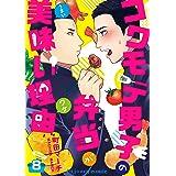 コワモテ男子の弁当が美味い理由 8 (fujossyコミックプチ)
