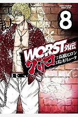 WORST外伝 グリコ 8 (少年チャンピオン・コミックス エクストラ) Kindle版