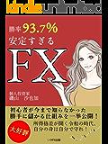 安定すぎるFX: 勝率93.7%【副収入】【副業】【稼げる】