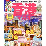 まっぷる 香港 マカオmini'19 (まっぷるマガジン)