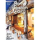 商店建築増刊 good design cafe Vol.1 (2016-08-05) [雑誌]