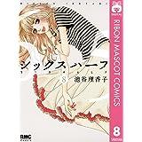 シックス ハーフ 8 (りぼんマスコットコミックスDIGITAL)