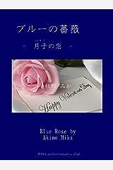 ブルーの薔薇 -月子の恋- Kindle版