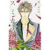 スミカスミレ 9 (マーガレットコミックス)