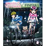 南鎌倉高校女子自転車部 VOL.3 [Blu-ray]