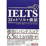 CD2枚付 IELTS 32のドリル+模試
