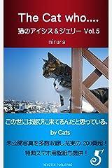 The Cat who.... 猫のアイシス&ジェリー Vol.5: この世には遊びに来ているんだと思っている。 by Cats. (The Cat who.... アイとちび) Kindle版