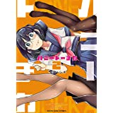 ハニートーチカ(2) (ヤングキングコミックス)