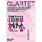 4技能でひろがる 中級日本語カルテット I ワークブック