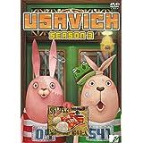 ウサビッチ シーズン3 [DVD]