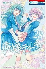 俺様ティーチャー 28 (花とゆめコミックス) Kindle版