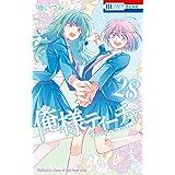 俺様ティーチャー 28 (花とゆめコミックス)