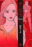 赤い恍惚~エクスタシス~ (ニチブンコミックス)