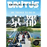 BRUTUS(ブルータス) 2021年 6月15日号 No.940[京都で見る、買う、食べる、101のこと。]