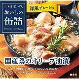 明治屋 おいしい缶詰 国産鶏のオリーブ油漬(洋風アヒージョ) 65g×2個