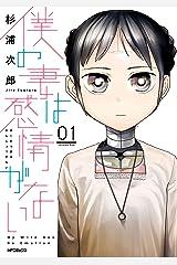僕の妻は感情がない 01 (MFコミックス フラッパーシリーズ) Kindle版
