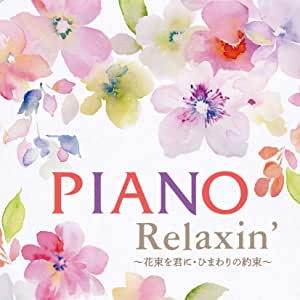 Piano Relaxin' ~花束を君に・ひまわりの約束~