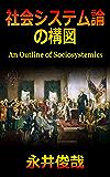 社会システム論の構図