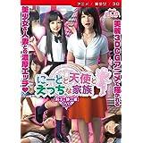 にーとと天使とえっちな家族 莉子&静江編 [DVD Edition] ホビコレ