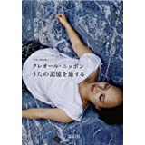 クレオール・ニッポン──うたの記憶を旅する[CDブック]