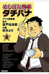 めしばな刑事タチバナ(4)[アイス捜査網] (TOKUMA COMICS) Kindle版