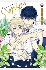 シロップ+【コミックス版】 (MARBLE COMICS) Kindle版