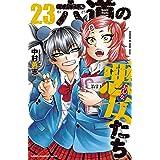 六道の悪女たち 23 (23) (少年チャンピオン・コミックス)