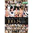 超絶品極上中出し 濃密SEX100人 8時間 / BAZOOKA [DVD]