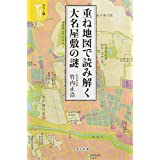 カラー版 重ね地図で読み解く大名屋敷の謎 (宝島社新書)