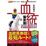 血統偏差値 2021-2022 コース別「儲かる種牡馬」ランキング (競馬王馬券攻略本シリーズ)