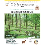 ことりっぷマガジン Vol.28 2021春 (ことりっぷMOOK)