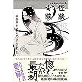 BL古典セレクション(3) 怪談 奇談