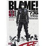 新装版 BLAME!(1) (KCデラックス)