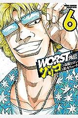 WORST外伝 グリコ 6 (少年チャンピオン・コミックス エクストラ) Kindle版