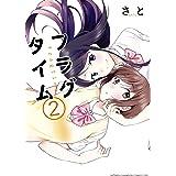 フラグタイム 2 (少年チャンピオン・コミックス・タップ!)