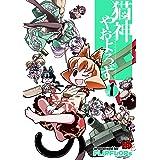 猫神やおよろず(1) (チャンピオンREDコミックス)