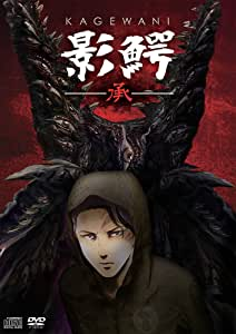 影鰐-KAGEWANI-承 [DVD]