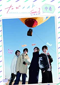 【Amazon.co.jp限定】たびメイトSeason2 北海道編(中) (L判ブロマイド付) [DVD]