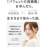 【Amazon.co.jp限定】「バフェットの投資術」を学んだら、生き方まで変わった話。(乃木坂46 1期生 中田花奈…