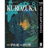 KUROZUKA―黒塚― 8 (ヤングジャンプコミックスDIGITAL)