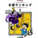 王様ランキング(8) (BLIC)