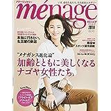 me´nage KELLY 2018秋号―いま、最旬な私たち。名古屋美人セオリー 加齢とともに美しくなるナゴヤ女性たち (ゲインムック)
