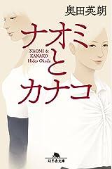 ナオミとカナコ (幻冬舎文庫) Kindle版