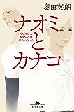 ナオミとカナコ (幻冬舎文庫)