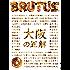 BRUTUS(ブルータス) 2020年 3月15日号 No.911[大阪の正解] [雑誌]