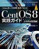 CentOS8 実践ガイド [システム管理編] (impress top gear)