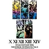 ファイナルファンタジー 25thメモリアル アルティマニア Vol.3 (デジタル版SE-MOOK)
