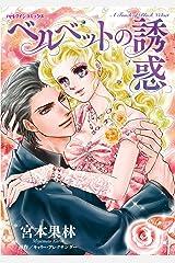 ベルベットの誘惑 (ハーレクインコミックス) Kindle版