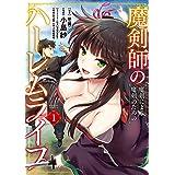 魔剣師の魔剣による魔剣のためのハーレムライフ (1) (バンブーコミックス)