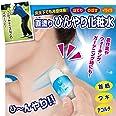 マスクの蒸れ暑さ、ほてり熱中対策に瞬間冷感!【ネッククール】日本製 携帯・首かけ扇風機との併用がおすすめ ネッククーラー